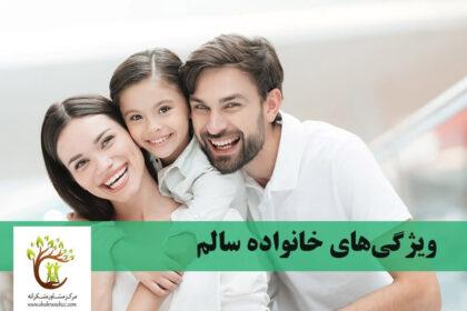 ویژگیهای خانواده سالم چیست؟