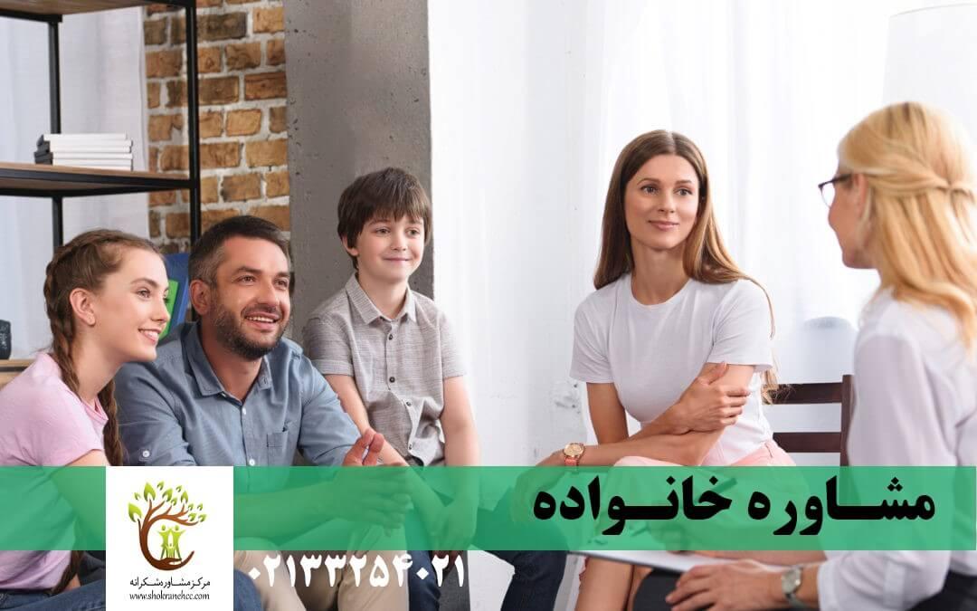 چند جلسه برای خانواده درمانی نیاز است و چه کمکی به ما میکند؟