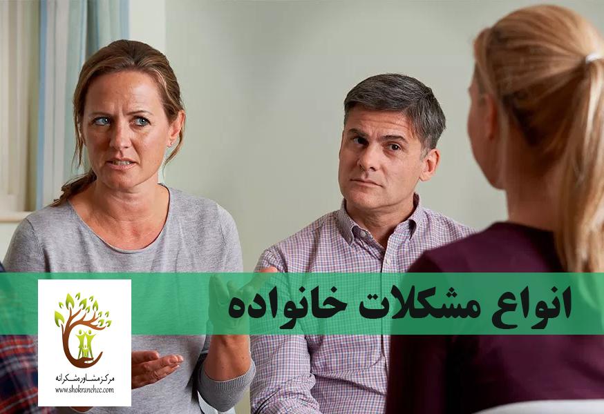 اعضای خانواده که سعی دارند درجلسه خانواده درمانی مشکلاتشان را رفع کنند.