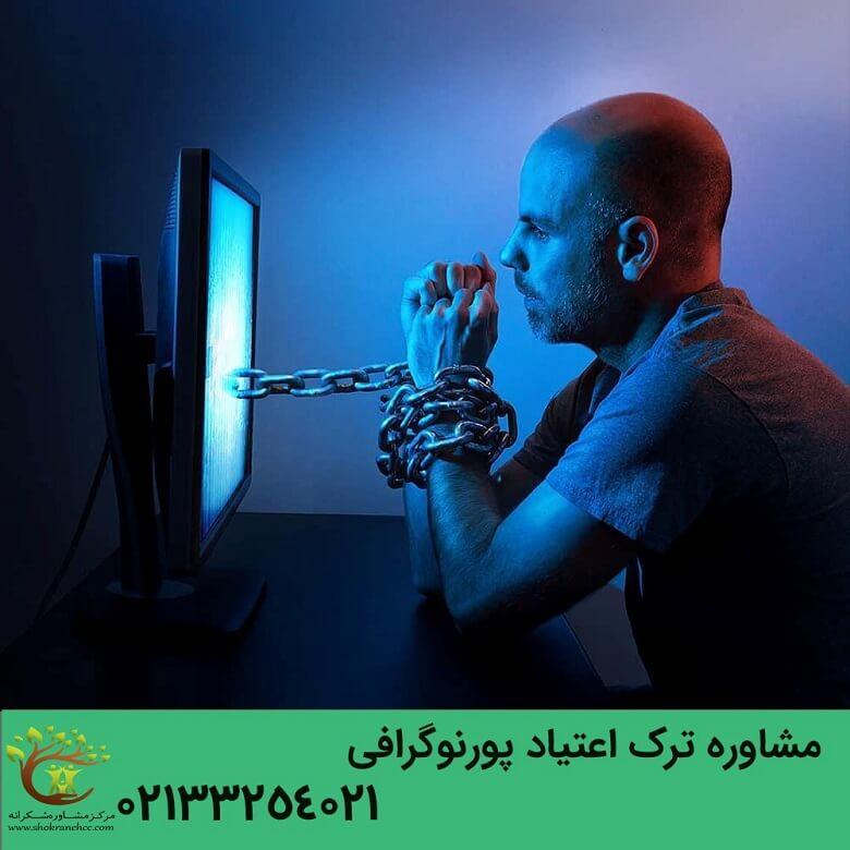 فرد معتاد به اینترنت _اعتیاد به پورونگرافی_ تسخیر توسط تکنولوژی _ اعتیاد به استفاده از یارانه