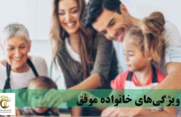 اعضای خانواده موفق از وقت گذرانی با همدیگر لذت می برند