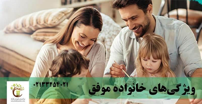 در خانواده های موفق والدین برای کودکان وقت می گذارند
