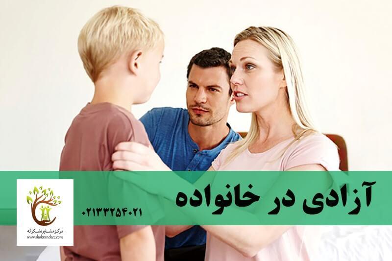 والدینی که با محدودیت بیش از حد ازادی را از فرزند خود سلب کردهاند.