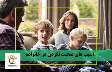 صحبت کردن همدلانه اعضای خانواده با یکدیگر به موفقیتشان کمک بسزایی میکند