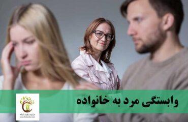 کلافه شدن زن از وابستگی شدید همسرش به خانواده خودش