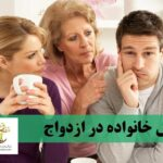 نقش خانواده در فرایند ازدواج و انتخاب همسر چیست؟