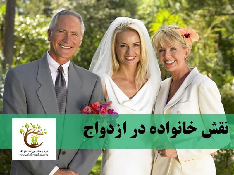 خانواده در زمان ازدواج تا چه حد بر روی فرندزش تاثیر می گذارد؟