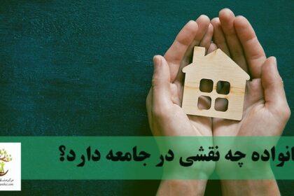 خانواده چگونه بر اجتماع اثر گذار است؟ برای حفظ امنیت خانواده و جامعه چه کارهایی باید انجام داد؟