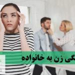 وابستگی زن به خانواده که باعث بروز اختلافات زناشویی شده است. دخالتهای خانواده همسر در حریم زناشویی به واسطه وابستگی زن به خانواده