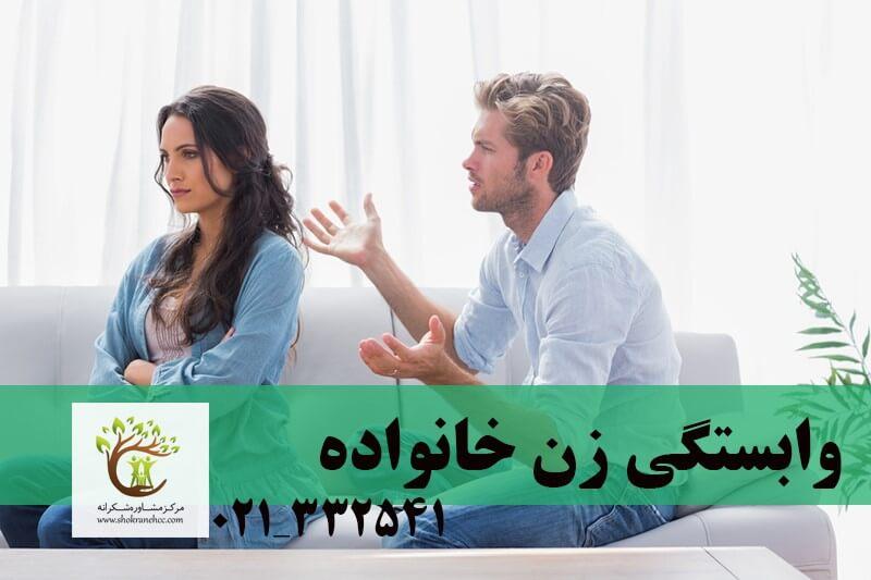 زن و شوهری که به علت وابستگی زن به خانواده دچار اختلاف هستند.