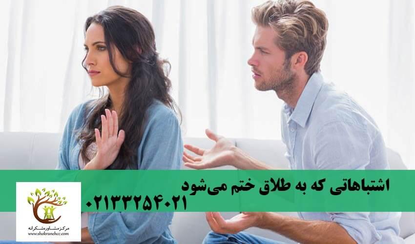 چه اشتباهاتی هست که میتواند زوجین را به راه طلاق بکشاند.