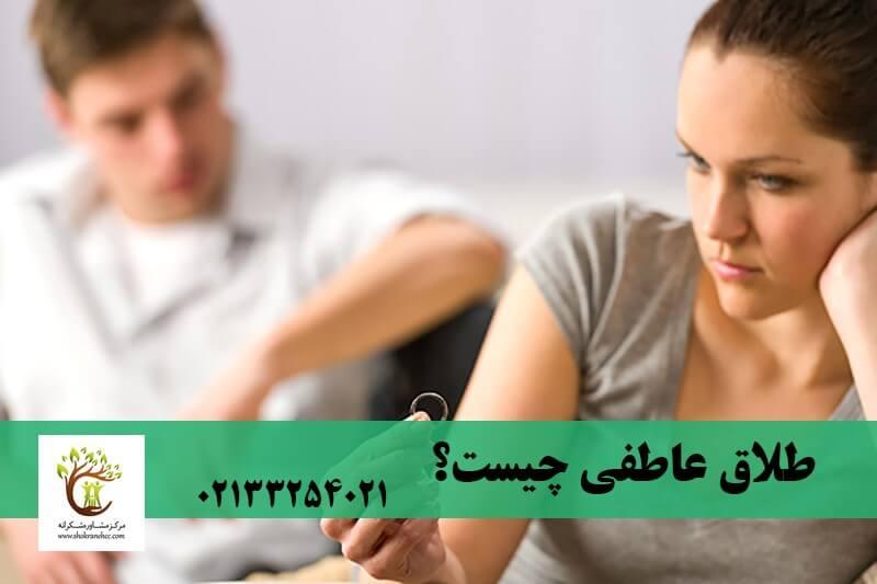 زن و شوهری که به طلاق عاطفی دچار شدهاند و زندگی بی نشاطی دارند.