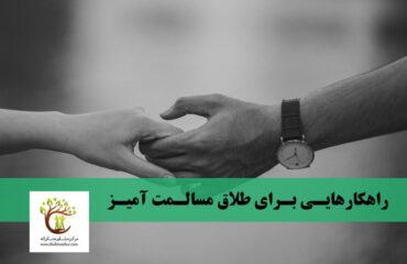 زوجینی که در شرایط مسالمت آمیز و دوستانه در حال جدایی هستند.