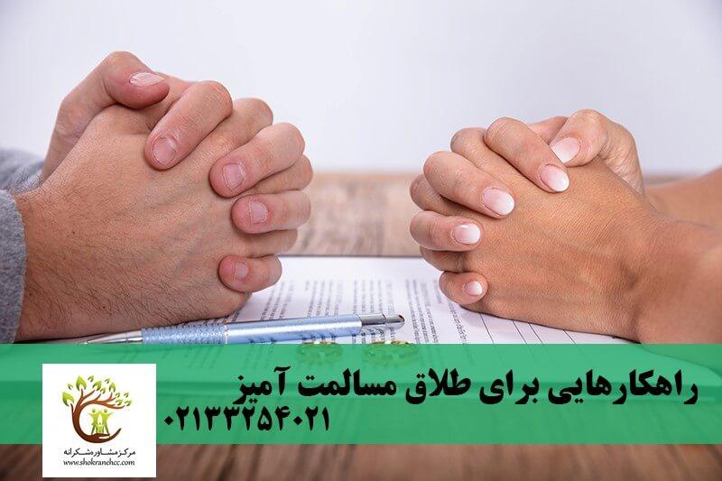 زن و شوهری که به صورت مسالمت امیز و دوستانه طلاق گرفتهاند.