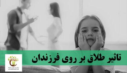طلاق آثار مخربی بر روی سلامت روان کودکان دارد.