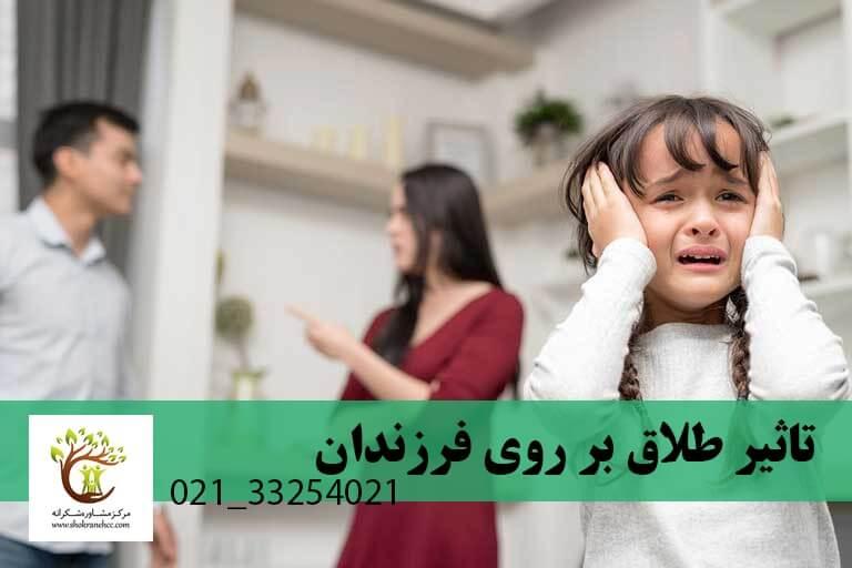 دیدن دعوای والدین به سلامت روان کودکان آسیبهای جبران ناپذیری میزند.