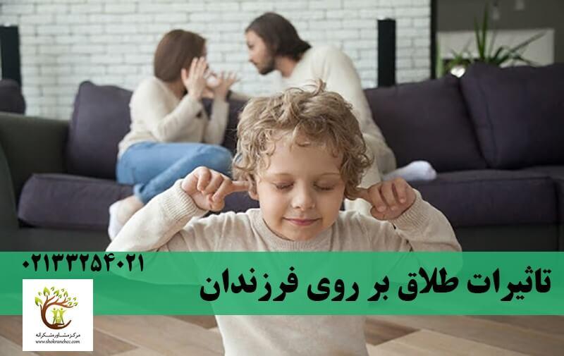 کودکان دوست ندارند شاهد دعوا و درگیری پدر و مادر خود باشند.