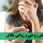 افسردگی یکی از آسیبهای روحی بعد از طلاق است که زنان میتوانند به آن دچار شوند.
