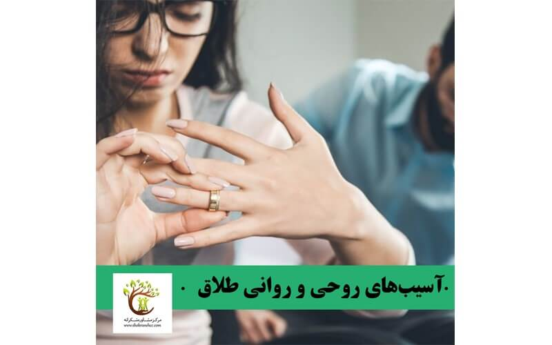 زنان و مردان بعد از طلاق آسیبهای روحی و روانی بسیاری را تجربه میکنند.