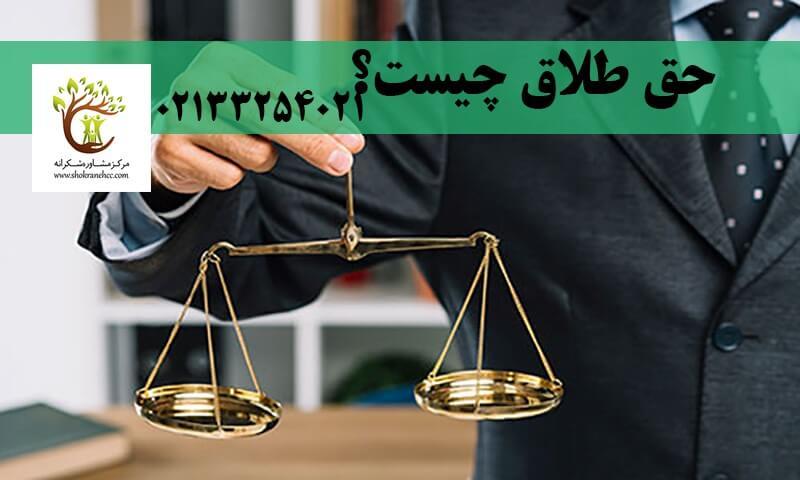 حق طلاق طبق قانون بر عهده چه کسی میباشد؟ آیا در حق طلاق برابری وجود دارد؟