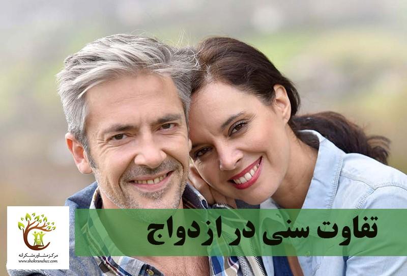 زن و شوهری که با وجود اختلاف سنی بالا با هم ازدواج کردهاند.