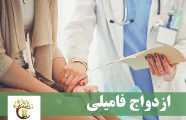 ازدواج فامیلی حتما باید زیر نظر مشاور ژنتیک و آزمایشات پزشکی انجام شود.