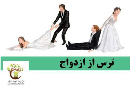 ترس از ازدواج میتواند در همه افراد رخ دهد و مانع ازدواج آنها شود.