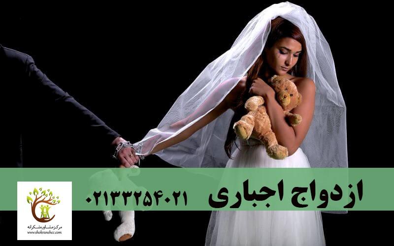 دختری که در سن کم و از روی اجبار به خانه شوهر میرود.