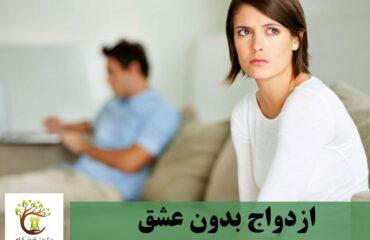 ازدواج بدون عشق و علاقه آسیبهای بسیاری را به همراه دارد.
