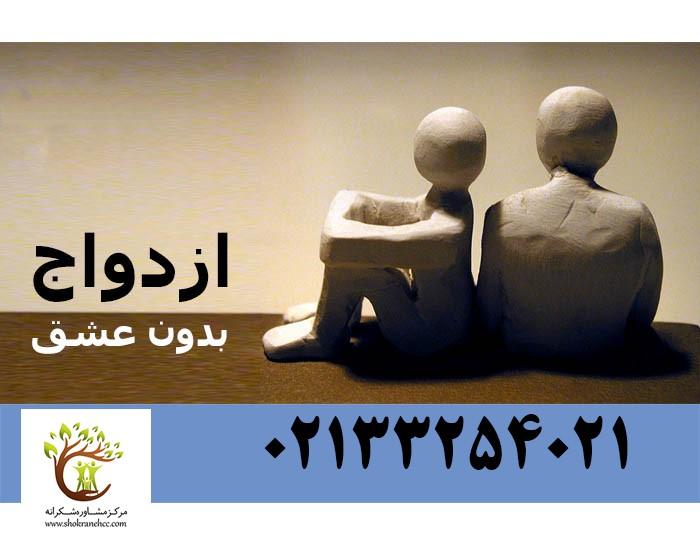 در ازدواج بدون علاقه هیچ صمیمتی بین زوجین وجود ندارد.