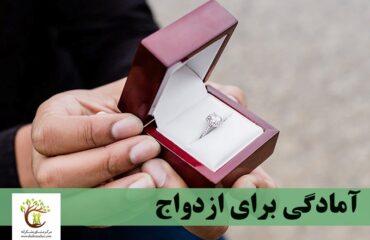مردی که با امادگی کامل برای ازدواج از همسرآیندهاش خواستگاری میکند.