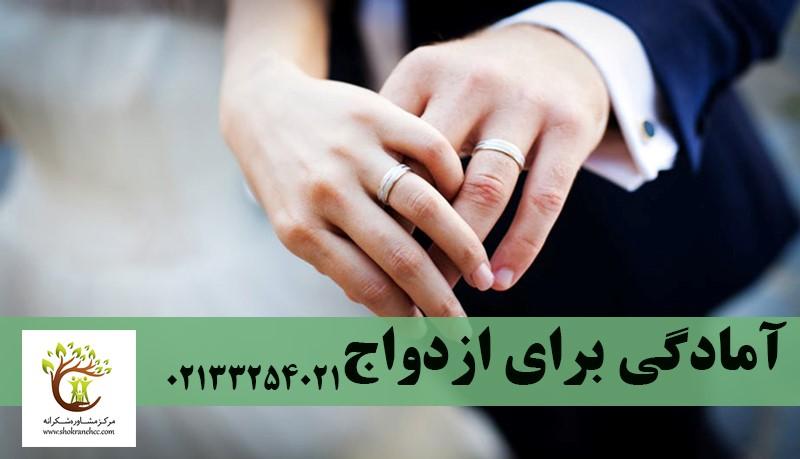 زوجینی که بعد از بررسی شرایط آمادگی قبل از ازدواج تصمیم به شروع زندگی مشترک گرفتهاند.
