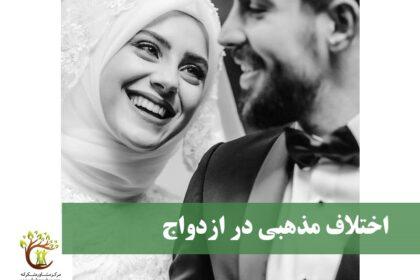برای کاهش اثرات اختلاف مذهبی بر روی زندگی زناشویی باید از مشاوره ازدواج کمک بگیریم.