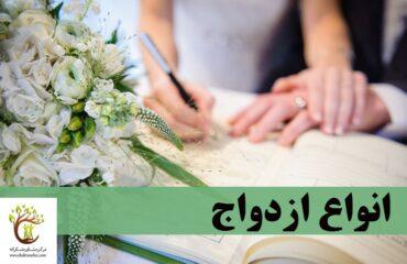 زوجینی عقد دائمشان را ثبت محضری میکنند.