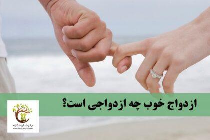 با انتخاب همسر مناسب میتوان ازدواجی پایدار را رقم زد.