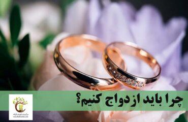 زوجین بعد از ازدواج حلقه ای به نشانه تعهد دستشان میکنند.