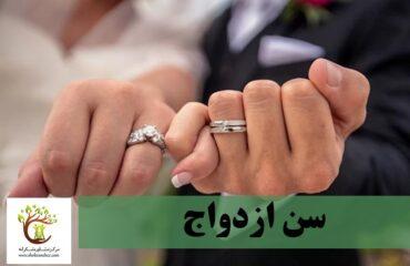 زوجینی که در سن مناسب خودشان ازدواج کردهاند.