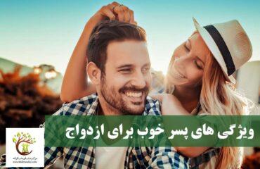 با شناخت ویژگیهای مرد خوب برای ازدواج، انتخاب راحتتری خواهیم داشت.
