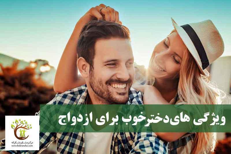 با شناخت ویژگیهای دختر خوب برای ازدواج، انتخاب راحتتری خواهیم داشت.