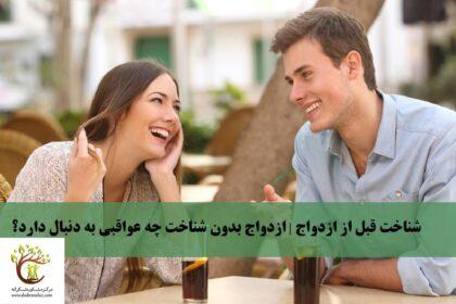 زوجین جوانی که برای شناخت بیشتر با یکدیگر قرار گذاشتهاند.