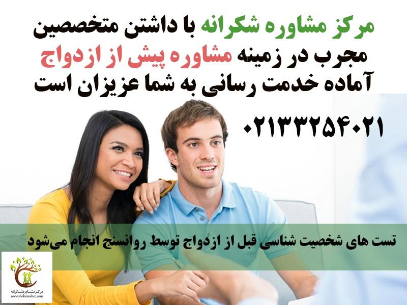 مشاوره پیش از ازدواج در رسیدن به شناختی کامل بسیار موثر است.