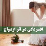 دختری که به واسطه اجباری، افسردگی بعد از ازدواج را تجربه میکند.