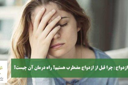 استرس ازدواج میتواند باعث اختلالات خواب، سرگیجه و حالت تهوع شود.