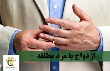 قبل از ازدواج با مرد مطلقه باید برخی از موارد را به خوبی بررسی کنید.