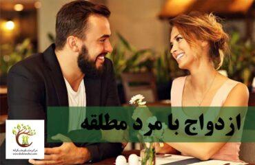 ازدواج با زن مطلقه چالش های متعددی را به همراه دارد.