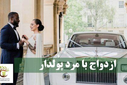 ازدواج با مرد پولدار و اختلاف طبقاتی میتواند چالش های متعددی را برای زوجین به وجود بیاورد.