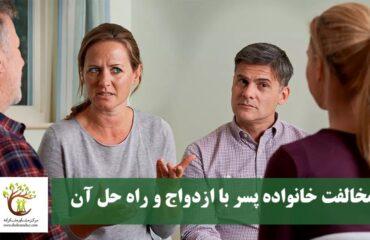 پسری که خانواده او با ازدواجش مخالف هستند.