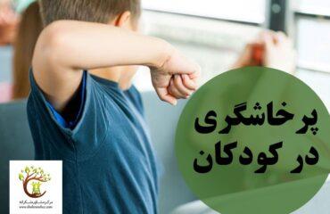 پرخاشگری در کودکان میتواند با درگیری فیزیکی همراه باشد.