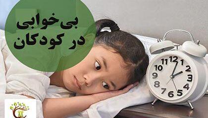 بی خوابی کودکان از اختلالات شایعی است که میتواند به روند رشد آنها آسیب برساند.