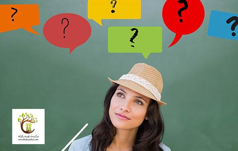 با بررسی جواب سوالات و کمک گرفتن از مشاوره با آگاهی بیشتری به ازدواج فکر کنید.
